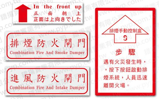 防火閘門貼紙