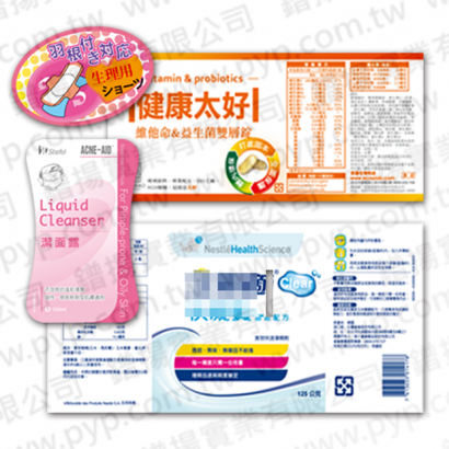 健康食品貼紙